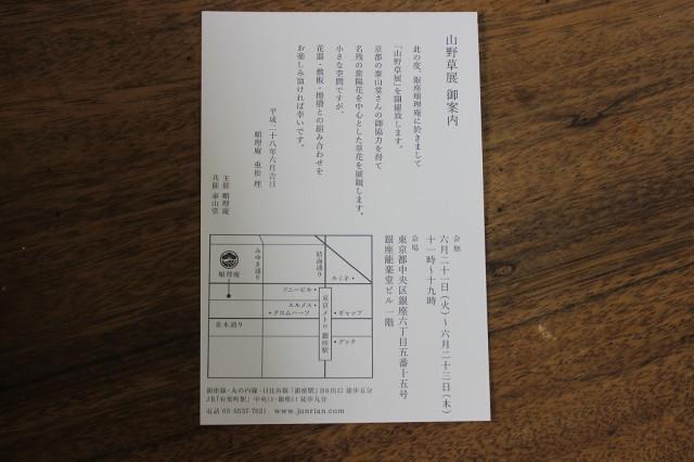s-IMG_2202
